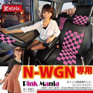 N-WGN N-WGNカスタム シートカバー ピンクマニアチェック z-style|carestar