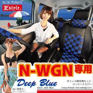 シートカバー N-WGN N-WGNカスタム ディープブルーチェック z-style carestar