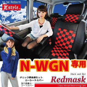シートカバー N-WGN N-WGNカスタム レッドマスク ブラック&レッドチェック z-style|carestar