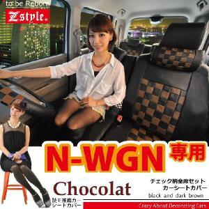 シートカバー N-WGN N-WGNカスタム ショコラチェック ブラック&ダークブラウン z-style carestar