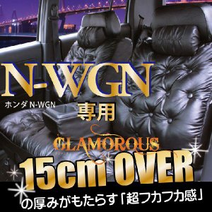 ホンダ N-WGN NWGNカスタム グラマラス シートカバー 車種専用 z-style carestar