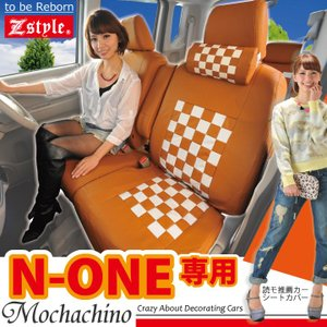 シートカバー ホンダ N-ONE モカチーノチェック ライトブラウン×ホワイト z-style|carestar