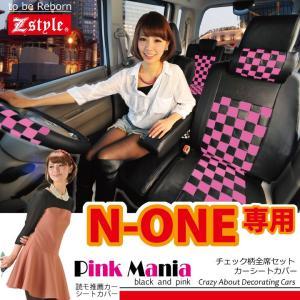 N-ONE シートカバー ピンクマニアチェック z-style|carestar