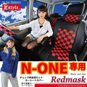 シートカバー N-ONE レッドマスク ブラック&レッドチェ...