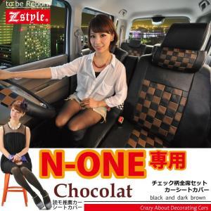 シートカバー N-ONE ショコラチェック ブラック&ダーク...