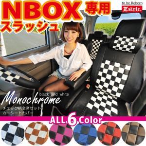 シートカバー N-BOXスラッシュ [ N/ ] モノクロームチェック z-style|carestar