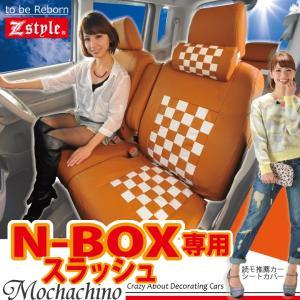 シートカバー N-BOX Slash NBOXスラッシュ [ N/ ] モカチーノチェック z-style|carestar