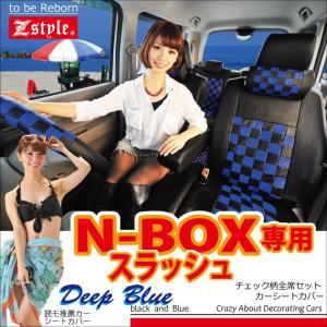 シートカバー N-BOXスラッシュ ディープブルーチェック z-style|carestar