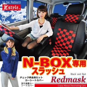 シートカバー N-BOXスラッシュ レッドマスク ブラック&レッドチェック z-style|carestar