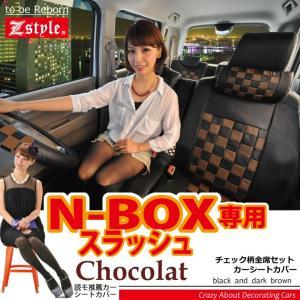 シートカバー N-BOXスラッシュ ショコラチェック ブラック&ダークブラウン z-style