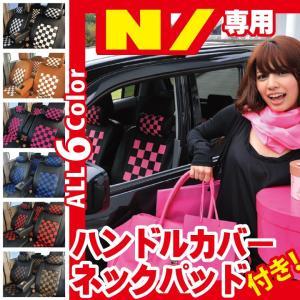 シートカバー N-BOX Slash NBOXスラッシュ [ N/ ]  Z-style コーディネート セット|carestar