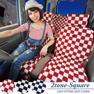 シートカバー 全席セット かわいい 2トーンスクエアチェック エプロンタイプ 軽自動車 普通車兼用 z-style|carestar