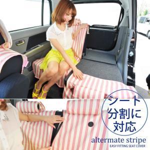 シートカバー ストライプ 軽自動車 全席セット z-style carestar 05
