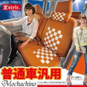 普通車汎用 シートカバー モカチーノチェック Z-style|carestar
