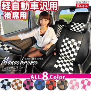 シートカバー 軽自動車 【後席用】 モノクロームチェック 汎用 全国送料無料|carestar