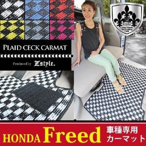 フロアマット フリードプラス (HONDA FREED+) 専用 Z-style チェック柄プレイドシリーズ カー・マット|carestar