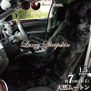 ムートン ロングフリースシートカバー ブラック ■セット内容:ムートンシートカバー1枚、枕固定具・ズ...