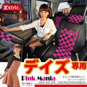 送料無料 シートカバー 日産 デイズ 車種専用 ピンクマニアチェック ブラック×ピンク レザー|carestar
