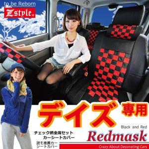 送料無料 シートカバー 日産 デイズ 車種専用 レッドマスクチェック ブラック×レッド レザー|carestar
