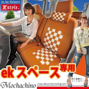シートカバー ekスペース モカチーノチェック z-style|carestar