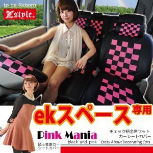 ekスペース シートカバー ピンクマニアチェック z-style|carestar