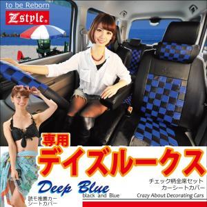 シートカバー デイズルークス ブルーチェック z-style ※オーダー受注生産(約45日)代引き不可 carestar