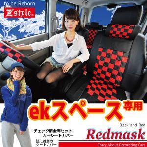 シートカバー ekスペース レッドチェック z-style|carestar