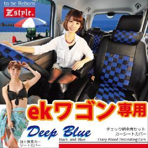 シートカバー ekワゴン チェック ディープブルー Z-style|carestar