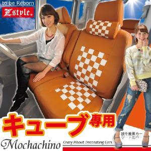 キューブ 車種専用 モカチーノ ブラウン&ホワイト シートカバー Z-style|carestar