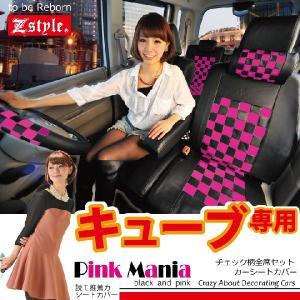 キューブ 車種専用 ピンクマニア ブラック&ピンクチェック シートカバー Z-style|carestar