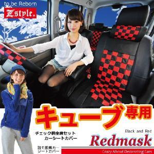キューブ 車種専用 レッドマスク ブラック&レッドチェック シートカバー Z-style|carestar