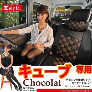 キューブ 車種専用 ショコラチェック ブラック&ダークブラウン シートカバー Z-style|carestar