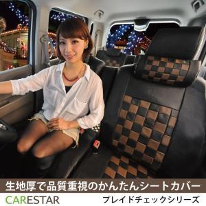 ダイハツ キャストアクティバ シートカバー ショコラブラウン チェック 黒&濃茶 ダイハツ Z-style ※オーダー生産(約45日後)代引不可|carestar