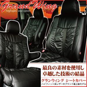 三菱 eKスポーツ (EK_SPORT)シートカバー 最高級グレード グランウィング ギャザー&パンチング ※オーダー生産(約45日後出荷)代引き不可|carestar