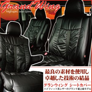 ニッサン エルグランド (ELGRAND) シートカバー 最高級グレード グランウィング ギャザー&パンチング ※オーダー生産(約45日後出荷)代引き不可|carestar