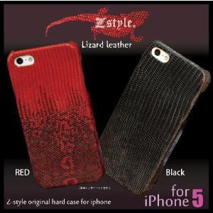 iphone5 カバー リザード レザー 天然 トカゲ 本革 スマホケース carestar