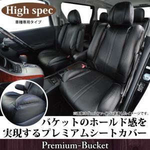 トヨタ bB (ビービー) シートカバー プレミアム バケット バケットシート 最高級クラス ※オーダー生産(約45日後出荷)代引き不可|carestar