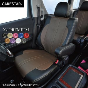 トヨタ ピクシスメガ シートカバー X-1プレミアムオーダー カスタマイズ Z-style ※オーダー生産(約45日後)代引不可 carestar 02