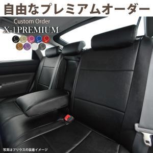 トヨタ ピクシスメガ シートカバー X-1プレミアムオーダー カスタマイズ Z-style ※オーダー生産(約45日後)代引不可 carestar 15