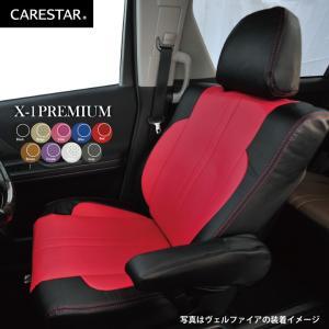 トヨタ ピクシスメガ シートカバー X-1プレミアムオーダー カスタマイズ Z-style ※オーダー生産(約45日後)代引不可 carestar 03