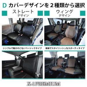 トヨタ ピクシスメガ シートカバー X-1プレミアムオーダー カスタマイズ Z-style ※オーダー生産(約45日後)代引不可 carestar 10