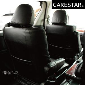 トヨタ ピクシスメガ シートカバー グランウィング ギャザー&パンチングレザー※オーダー生産につき約45日後の出荷(代引き不可) carestar 07