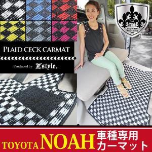 Z-style ノア (NOAH) 7人乗り 専用 フロアマット チェック柄プレイドシリーズ カー・マット|carestar