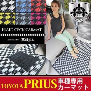 トヨタ プリウス 専用 フロアマット チェック柄プレイドシリーズ カー・マット Z-style|carestar
