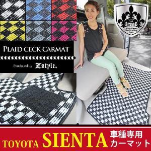 Z-style シエンタ (sienta) 専用 フロアマット チェック柄プレイドシリーズ カー・マット|carestar