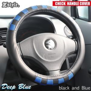 ハンドルカバー Sサイズ チェック ブラック ブルー|carestar