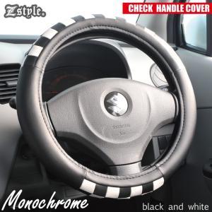 ハンドルカバー モノクローム チェック Sサイズ