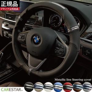 メタリックライン ハンドルカバー Sサイズ レザー 合成皮革 軽自動車 普通車 兼用|carestar