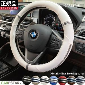 メタリックライン ハンドルカバー Sサイズ レザー 合成皮革 軽自動車 普通車 兼用|carestar|05