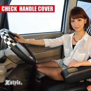 ハンドルカバー チェック 全8色 軽自動車 Sサイズ Z-style|carestar|06